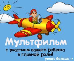 Мультфильмы про ваших детей