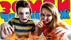 Зомби Челлендж с Киндерами! Вызов Найди Зомби в Сюрприз Яйцах! Zombie Ch...