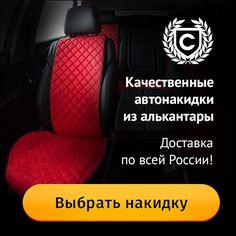 Накидки на автомобильные сидения