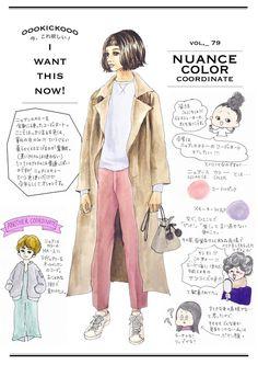 イラストレーター oookickooo(キック)こと きくちあつこが今、気になるファッションアイテムを切り取る連載コーナーです。 今週のテーマは「柔らかい色、ニュアンスカラーに挑戦」
