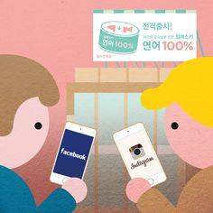 <Scene1 : 얼터앤얼터는 온라인 커뮤니케이션 생태계의 변화를 이렇게 받아들이고 있습니다.>   #. 전 세계에 새로운 것이나 재미있는 모든 것이 광고의 라이벌이 되었습니다. 예를 들어 아사히 TV에서 방영하는 애니메이션과 그 옆의 스크린에 있는 페이스북에 그 광고가 이길 수 있을까요? 광고의 라이벌들은 다른 걸 하면서도 즐길 수 있고, 입구에 마음의 장벽이 없습니다. 그런 것에 이길 수 있는 걸 제공해야 합니다.  소비자가 보고 싶은 걸 선택할 수 있는 시대가 되었기에, 소비자가 진짜 보고 싶은 걸 만들 수 없으면 긍정적이지 않다 는 말로 요약할 수 있을 것 같습니다.