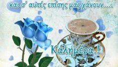 Αποκλειστικές εικόνες με λόγια για καλημέρα.! - eikones top Good Morning Picture, Morning Pictures, Good Morning Inspiration