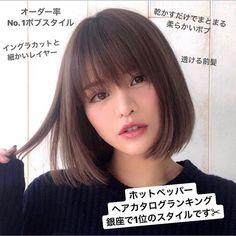 Pin on Hair Lob Haircut With Bangs, Bob Hairstyles With Bangs, Short Hair With Bangs, Short Hair Cuts, Kpop Short Hair, Korean Short Hair, Japanese Short Hair, Medium Hair Cuts, Medium Hair Styles