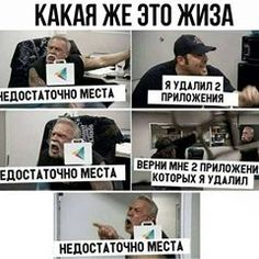 @poprik0lu • Фото и видео в Instagram Best Memes, Funny Memes, Jokes, Anime Mems, Russian Humor, British Humor, Funny Stories, I Laughed, Haha