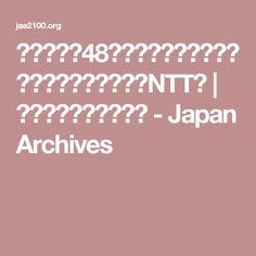 電話(昭和48年)▷プッシュホンの登場(電電公社、後のNTT) | ジャパンアーカイブズ - Japan Archives