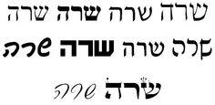 Hebrew Sarah