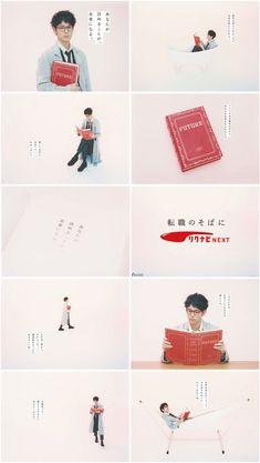 妻夫木聡が抱える「FUTURE BOOK」に書かれているのは? | ブレーン 2016年4月号