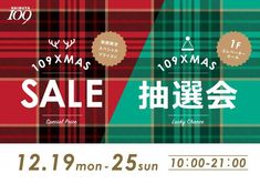 Christmas Banners, Christmas Design, Christmas Cards, Xmas, Web Design, Graphic Design, Web Banner, Advertising Design, Banner Design