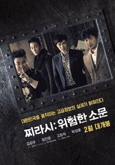危险的传言 위험한 소문 : 찌라시 (2014)      BT分享-中国最大的电影种子分享平台