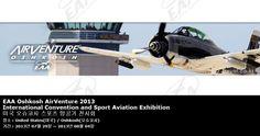 EAA Oshkosh AirVenture 2013 International Convention and Sport Aviation Exhibition 미국 오슈코시 스포츠 항공기 전시회