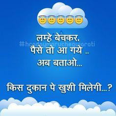 Hindi quoteलम्हे बचा कर पैसे तो काम लिए !! अब बताओ , ख़ुशी किस दूकान पर मिलेगी !!!