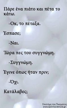 greek quotes on we heart it Favorite Quotes, Best Quotes, Love Quotes, Funny Quotes, Funny Phrases, Unique Quotes, Meaningful Quotes, Inspirational Quotes, Motivational Quotes