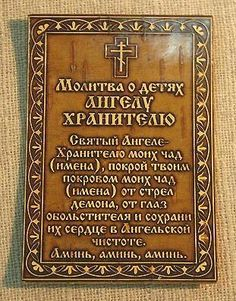 Молитвы Orthodox Prayers, Blessed Mother Mary, In God We Trust, Guardian Angels, Happy Birthday Wishes, Holidays And Events, Runes, Kids And Parenting, Good To Know
