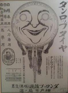 【画像】彡(゚)(゚)「大正時代のダンロップタイヤの広告?ちょっと調べたろ!」 : 暇人\(^o^)/速報 - ライブドアブログ