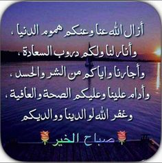 Make this dua for your friends when you see them and wish this for them (in Arabic). More Du'as to Allah Morning Qoutes, Good Morning Inspirational Quotes, Morning Greetings Quotes, Good Morning Gif, Good Morning Photos, Good Morning Messages, Friday Pictures, Friday Pics, Beautiful Names Of Allah