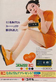 1971年、株式會社コパルのデジタルクロック「コパル222ミニ」の広告