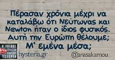 Best Quotes, Funny Quotes, Funny Greek, Free Therapy, Greek Quotes, True Words, Just For Laughs, Funny Moments, The Funny