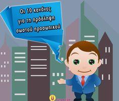 Οι 10 κανόνες για τη πρόσληψη σωστού προσωπικού