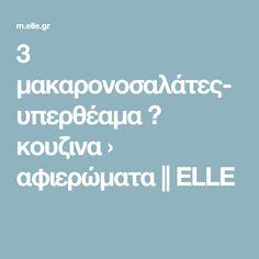 3 μακαρονοσαλάτες-υπερθέαμα ? κουζινα › αφιερώματα || ELLE Ios, Recipes, Recipies, Ripped Recipes, Recipe, Cooking Recipes
