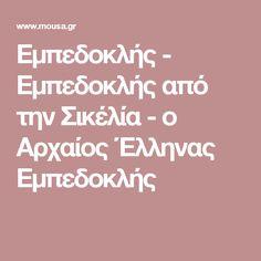 Εμπεδοκλής - Εμπεδοκλής από την Σικέλία - ο Αρχαίος Έλληνας Εμπεδοκλής