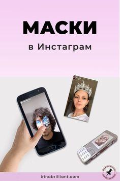 Новые маски в Инстаграм – где найти бесплатные маски для Инстаграм и как добавить фильтры в Инстаграм. Например, такие как маска увеличения губ или маска короны. Найдите больше информации на сайте Ирина Бриллиант. Инстаграм на русском, Как продвигать блог в Инстаграм. Пинтерест эксперт #irinabrilliantpin #Интсаграм #маскиИнстаграм #блог #малыйбизнес Pinterest Instagram, V Instagram, Private Sector, Social Media, Activities, Beauty, Social Networks, Beauty Illustration, Social Media Tips