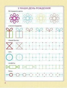 Material caligrafia Preschool Writing, Preschool Learning Activities, Kindergarten Worksheets, Kids Learning, Kindergarten Coloring Pages, Kindergarten Teachers, Pre Writing, Writing Skills, Writing Folders