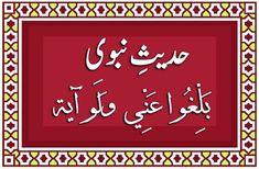 Hadees Nabvi Hindi Urdu Islamic Information, Artwork, Work Of Art, Auguste Rodin Artwork, Artworks, Illustrators
