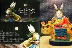 熊亮: 《兔儿爷》 Xiong Liang: Clay Rabbit for Mid-Autumn Day Chinese Book, Mid Autumn Festival, 10 Picture, Autumn Day, Rabbit, Clay, China, Christmas Ornaments, Holiday Decor