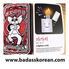Ddak, ddak, grey ddak. ㅋㅋ maybe you need a new flint. #ratstail #koreanslang #seoultips #badasskorean #TIK #서울 #seoul_korea
