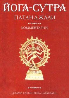 Библиотека сайта Йога намедни. Литература по саморазвитию. Йога сутры Патанджали с комментариями Свами Сатьянанда Сарасвати.