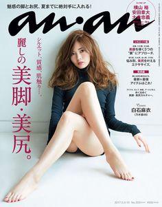 🍎🍌🍍 Has to be 白石麻衣 ShiraÏshï MāÏ 🍹☕ Girl Power Tattoo, 1. Mai, Asian Doll, Portraits, Beautiful Asian Women, Beautiful Legs, Japanese Girl, Asian Woman, Pretty Woman