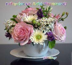 καλημερα βαζο λουλουδια Teacup Flowers, Clay Flowers, Fake Flowers, Small Flowers, Beautiful Flowers, Small Flower Arrangements, Silk Floral Arrangements, Vase Arrangements, Ikebana