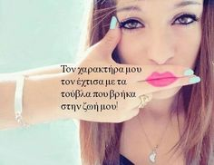 Quotes Greek Fake Friends New Ideas Truth Quotes, New Quotes, Change Quotes, Funny Quotes, Inspirational Quotes, Fake Friend Quotes, Fake Friends, Family Humor, Family Quotes