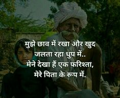 icu ~ 48212502 Fathers Day : Quotes and Wishes – The Mommypedia in 2020 Daughter Quotes In Hindi, Father Quotes In Hindi, Papa Quotes, Love My Parents Quotes, Friendship Quotes In Hindi, Quotes Arabic, Father Daughter Quotes, Fathers Day Quotes, Mother Quotes