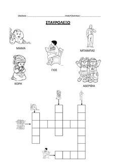 dreamskindergarten Το νηπιαγωγείο που ονειρεύομαι !: Παγκόσμια ημέρα της… Teaching Kindergarten, New Baby Products, My Family, Blog, Greek, School Stuff, Houses, Autumn, Google