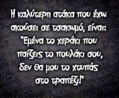Ημαρτον.......ελιωσααα.... Funny Greek Quotes, Funny Picture Quotes, Funny Quotes, Favorite Quotes, Best Quotes, My Life Quotes, Try Not To Laugh, Stupid Funny Memes, Funny Moments