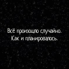 My Mind Quotes, Quotes Thoughts, Positive Quotes, Motivational Quotes, Funny Quotes, Inspirational Quotes, World Quotes, Life Quotes, Russian Quotes