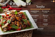 Thai Dishes, Food Dishes, Thai Recipes, Asian Recipes, Thai Food Menu, Eat Thai, Thai Dessert, Asian Desserts, Fish And Seafood