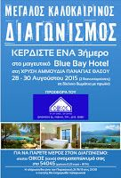 """Activemms - Mobile Marketing Services: """"Οίκος"""" καλοκαιρινός διαγωνισμός"""