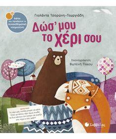 dws-mou-to-xeri-sou-tsorwni-savvalas Preschool Education, Little Books, Early Childhood, Books To Read, Reading Books, Fairy Tales, Kindergarten, Family Guy, Teddy Bear