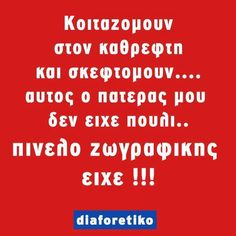 !!!!!! Best Quotes, Funny Quotes, Life Quotes, Funny Greek, Facebook Humor, Try Not To Laugh, Greek Quotes, Funny Pictures, Jokes