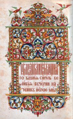 Гуслицкая певческая рукописная книга