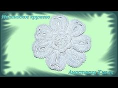Цветок вязанный крючком с лепестками в форме сердечек. Видео-урок. Ирландское кружево. - YouTube