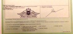Как снять автомобиль с учета в России для вывоза его за границу | Другая жизнь (русская версия)