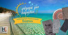 Φύγαμε για παραλία! Καλοκαιρινός διαγωνισμός δώρων ☀ Cover, Books, Libros, Book, Blanket, Book Illustrations, Libri