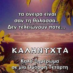 Good Night, Greek, Spirituality, Nighty Night, Spiritual, Good Night Wishes, Greece