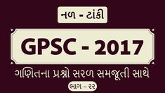 22 Best GPSC 2017 Paper Solution | GPSC 2017 Answer Key | GPSC