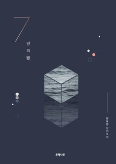 "[알라딘] ""좋은 책을 고르는 방법, 알라딘"" Book Design Layout, Ad Design, Book Cover Design, Portfolio Architect, Portfolio Design, Dm Poster, Banner Design Inspiration, Design Research, Grafik Design"