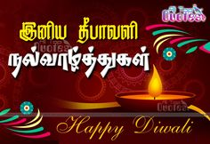 happy diwali tamil quotes wishes,wish you happy diwali tamil quotes,happy diwali sms quotes in tamil language,happy diwali tamil kavithai quotes in tamil font,latest diwali tamil messages for facebook,happy diwali tamil greetings and wishes hd wallpapers,happy diwali tamil hq images and picture quotes,happy diwali tamil e cards for facebook,deepavali tamil greetings,wishes,e cards, quotes, sms,hd images free downloads,happy deepavali valthukal quotes and greetings,nice happy diwali picture m... Happy Diwali Pictures, Happy Diwali Wishes Images, Happy Diwali Wallpapers, Diwali Images, Wish Quotes, Happy Quotes, Tamil Wishes, Tamil Greetings, Diwali Quotes