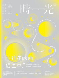 2016 - 時光-小行星映畫